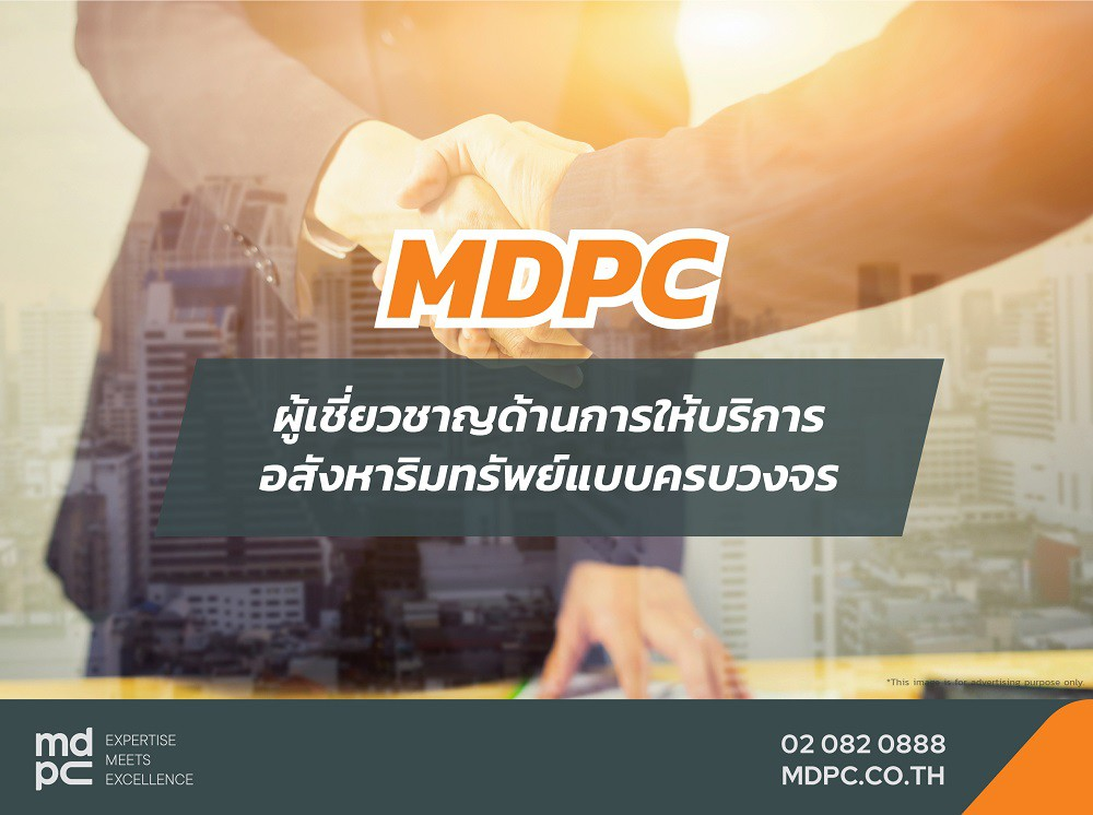 แนะนำบริการอสังหาจาก MDPC