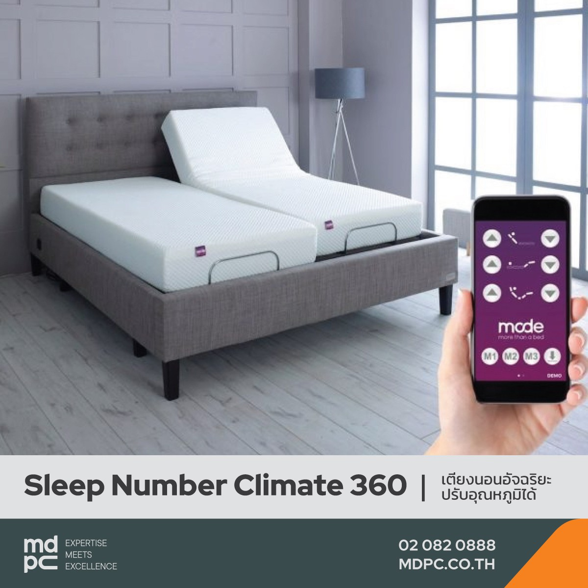 เตียงนอนอัจฉริยะ