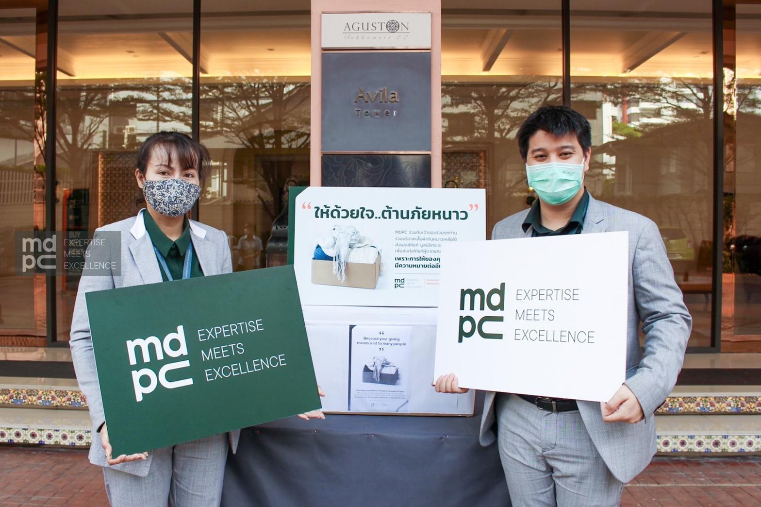 กิจกรรม CSR จาก MDPC 5